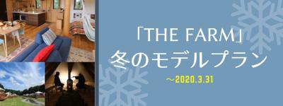 「THE FARM」冬のモデルプラン