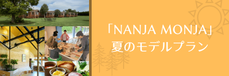 「コテージ&ペンションNANJA MONJA」夏のモデルプラン